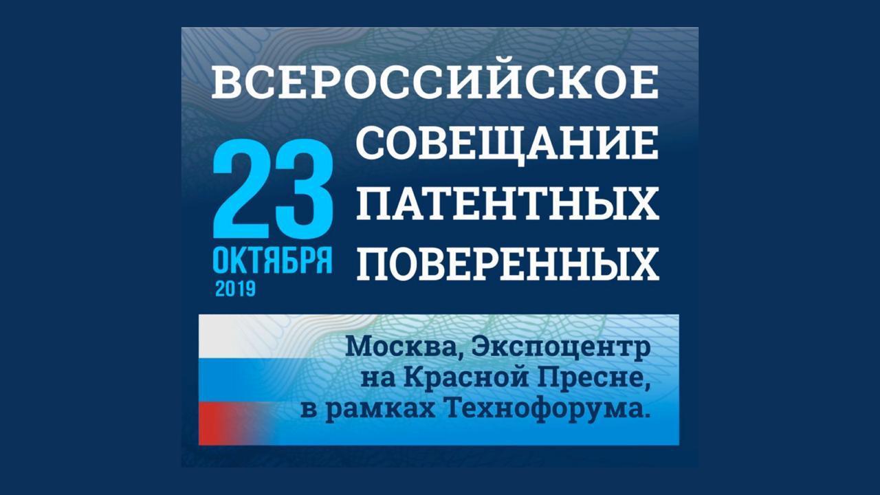 II Всероссийское совещание патентных поверенных и сотрудников патентных служб