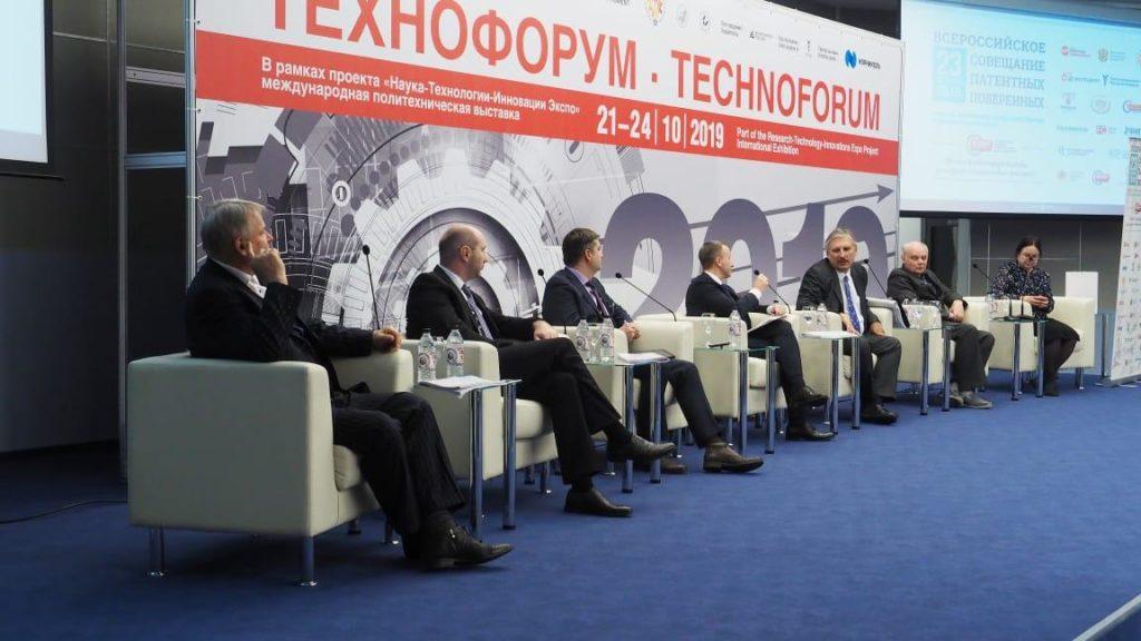 Всероссийское совещание патентных поверенных в рамках выставки ТЕХНОФОРУМ-2019