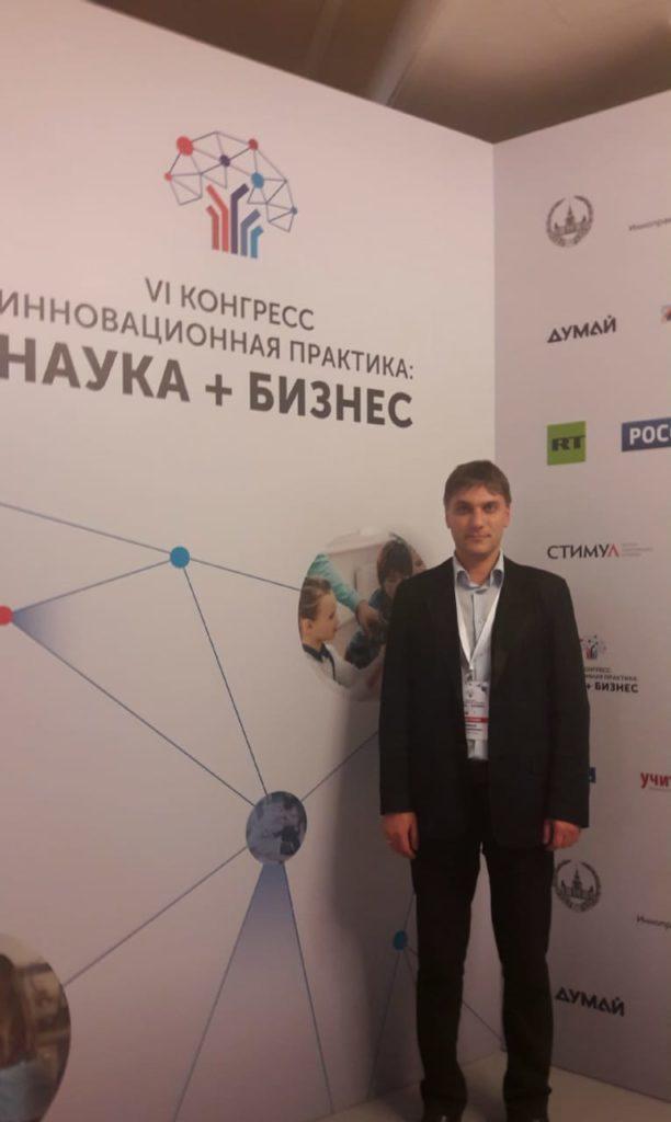 VI Конгресс Инновационная практика: наука + бизнес