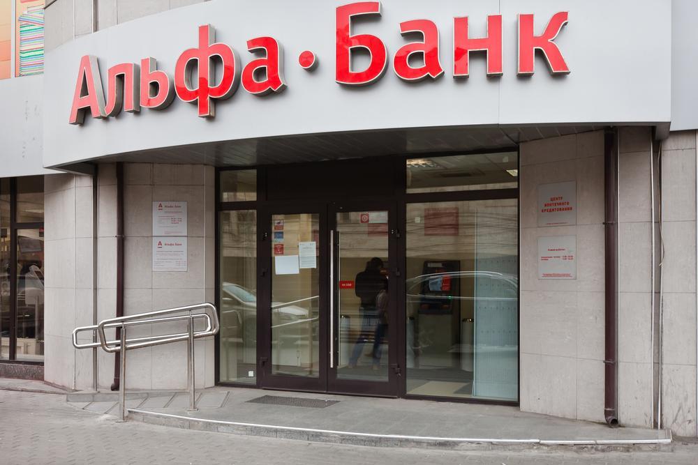 Альфа-Банк предоставит отсрочку по кредитным платежам