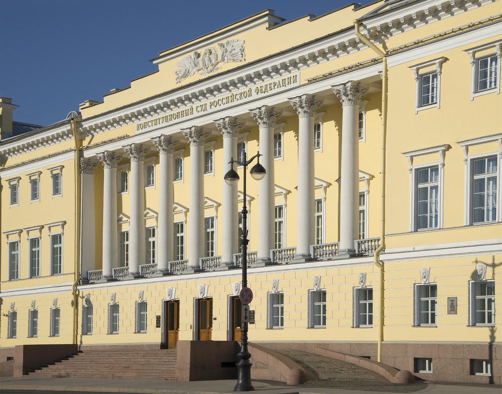 Опубликован обзор практики Конституционного суда за первый квартал