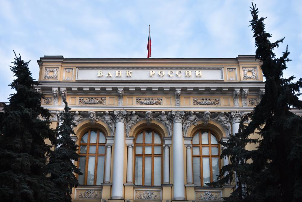Банк России снизил процент по кредитам до 2,5% для банков, которые выдают кредиты субъектам МСП